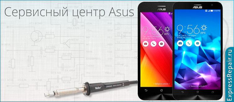 Ремонт Asus ZenFone 2 ( ZenFone 2) в Москве - срочная замена экрана, стекла, дисплея.