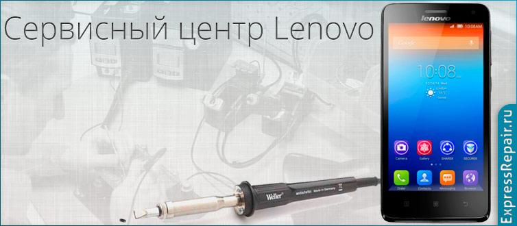 Стоимость замены стекла на телефоне леново - ремонт в Москве профессиональная видеокамера сони 2100 - ремонт в Москве