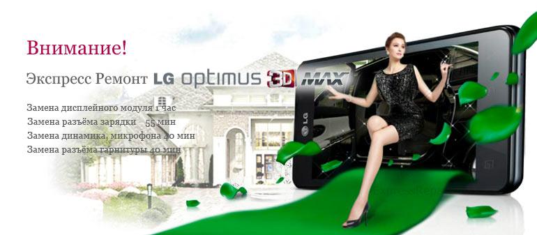 LG p725 Optimus 3D Max