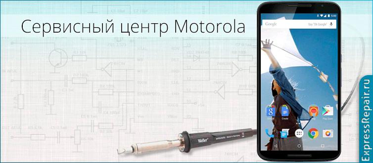 Адрес гарантийный ремонт моторол
