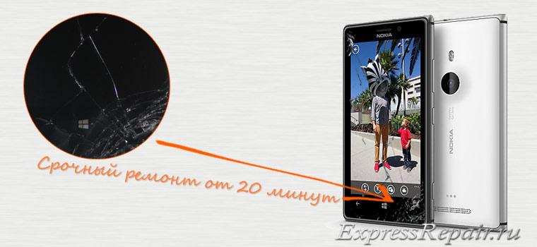 Ремонт Nokia Lumia 925 Срочный ремонт lumia 925: замена стекла и экрана от 30 минут