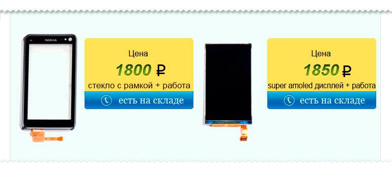 Срочный ремонт Nokia N8 в