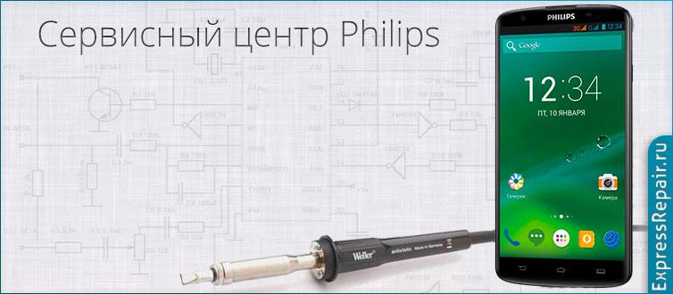 Ремонт Philips Xenium i928