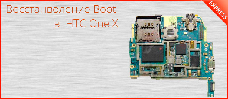 recovery-boot-htc-one-x.